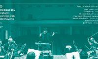 Zapowiedź koncert 31 marca godz. 19:30